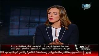 رانيا علوانى | العاصمة الادارية الجديدة مشروع كان لابد منه منذ زمن طويل