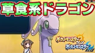 """【ポケモンSM】自慢の""""そうしょく""""ヌメルゴンを突破不可能にさせるのが気持ち良すぎる Pokemon Sun and Moon Rating Battle"""