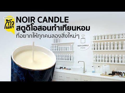NOIR CANDLE STUDIO สตูดิโอสอนทำเทียนหอม How to ที่อยากให้ลอง l SPRiNG