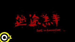 兄弟本色 G.U.T.S【迷途羔羊 Lost in Connection】微電影 Micro Film