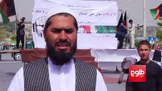 Kabul Rally Demands Ceasefire Between Govt And Taliban