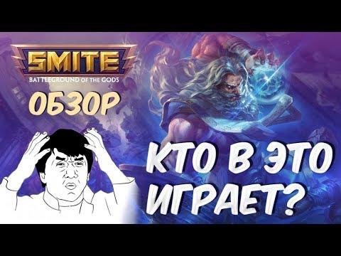 видео: smite. ОБЗОР ИГРЫ СМАЙТ