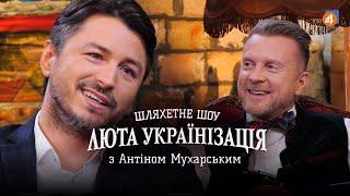 Фото Люта українізація з Антіном Мухарським Сергій Притула 9 випуск