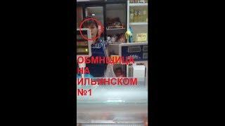 """Обман покупателей на рынке""""Ильинский""""lОбвес"""