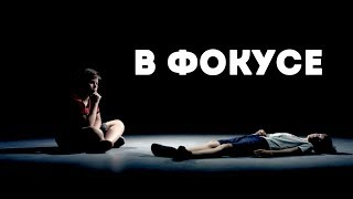 Фильм ужасов В ФОКУСЕ