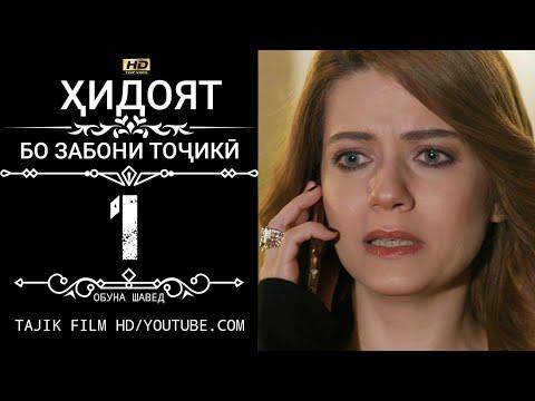 ХИДОЯТ КИСМИ 1 ТОЧИКИ 720Р_HD