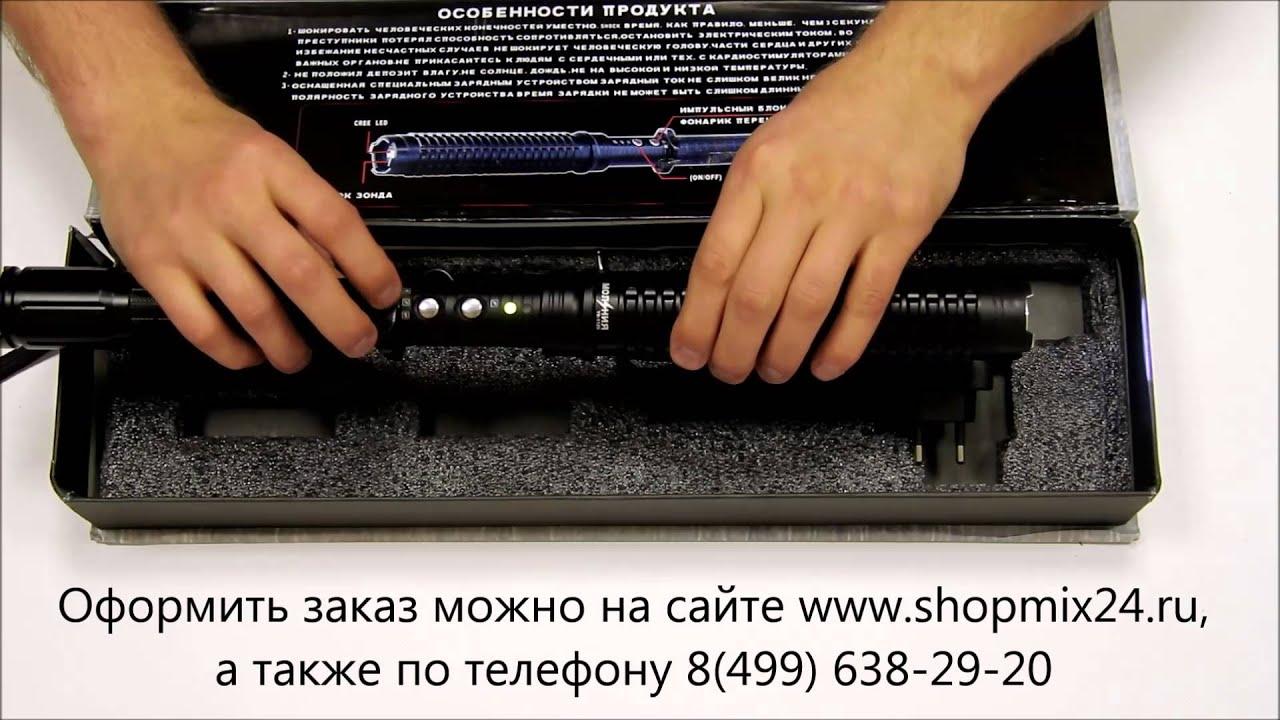Электрошокер-дубинка 1118. Демонстрация работы. - YouTube