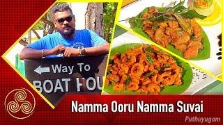 Namma Ooru Namma Suvai 02-12-2018 Puthuyugam tv Show