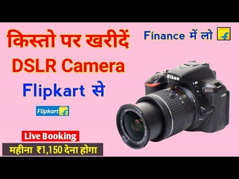 Buy DSLR Camera with Finance from Flipkart | Buy DSLR Camera on emi from Flipkart | DSLR Finance