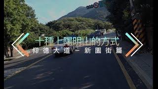 十種上陽明山的方式(5)-仰德大道新園街篇(請開字幕)