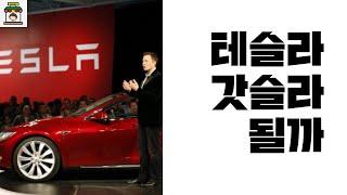 Will it be Tesla Godsla? (테슬라, 갓슬라될까?)