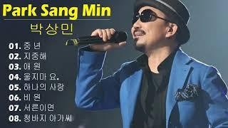 박상민 노래모음  - 8곡연속듣기 - 박상민 Greatest Hits