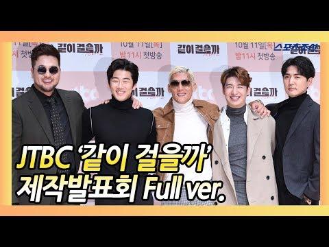 JTBC 예능 '같이 걸을까' 제작발표회 Full ver.