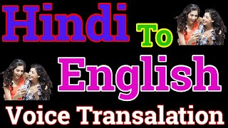 How to Voice Translate from Hindi to English online Software