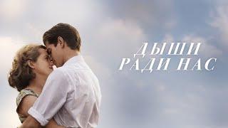 Дыши Ради Нас / Breathe (2017) / Драма