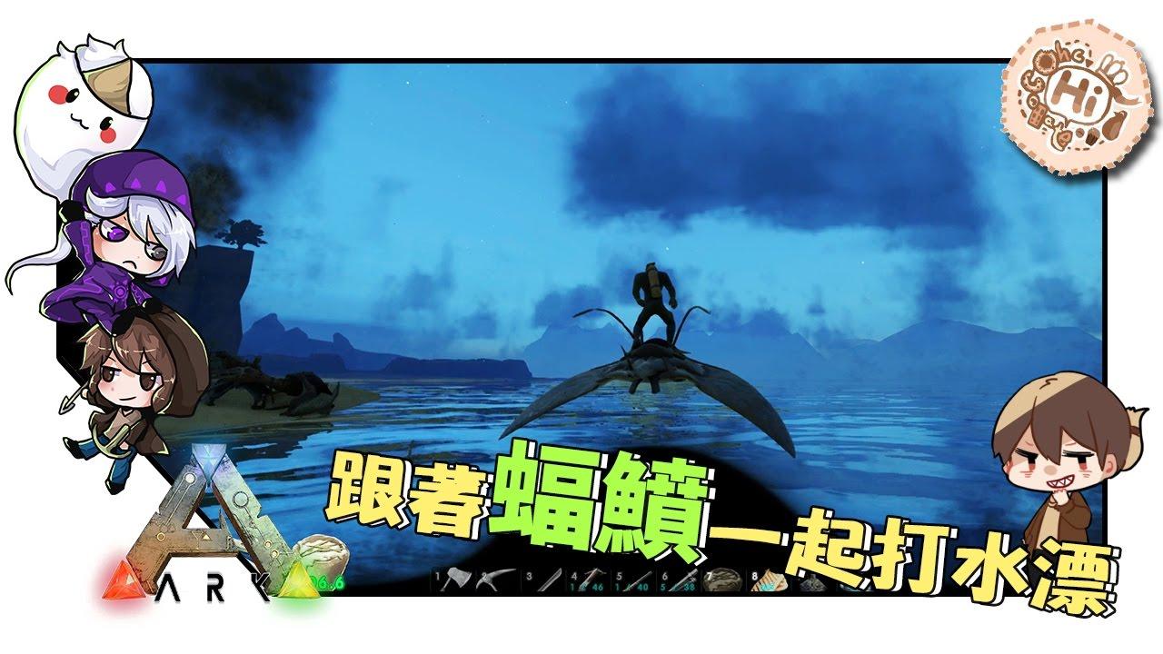 【恐龍生存】『ARK方舟:The Center』EP.95 - 跟著蝠鱝一起打水漂 - YouTube