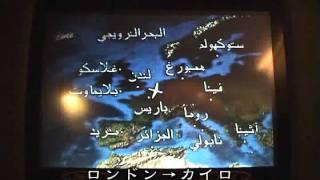 エジプトの旅 1 「出発」