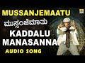 Download Kaddalu Manasanna - Mussanje Maatu MP3 song and Music Video