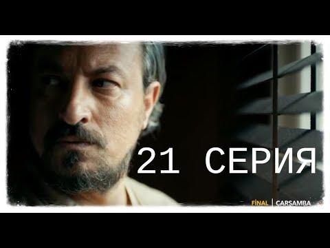 🔥 ВОРОН 21 СЕРИЯ РУССКАЯ ОЗВУЧКА 🔥 by KiselevAristarh-TV169