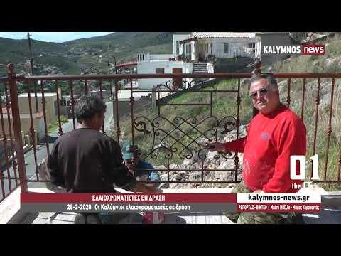 28-2-2020 Οι Καλύμνιοι ελαιοχρωματιστές σε δράση