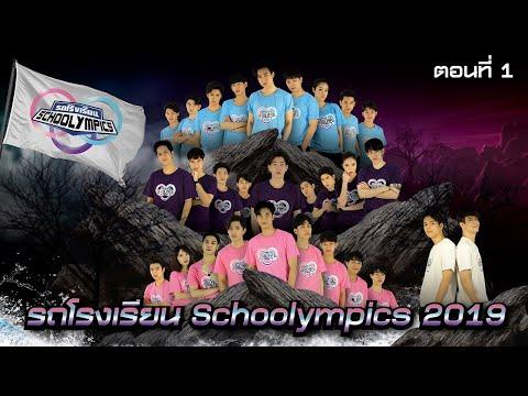 Schoolympics 2019 - วันที่ 15 Dec 2019