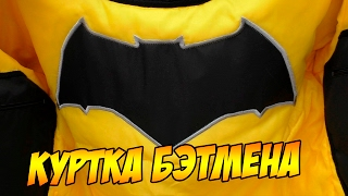Куртка 'Бэтмен' от Индивид! Обзор)