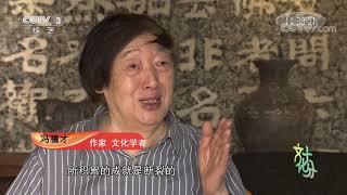 《文化十分》 20191210| CCTV综艺
