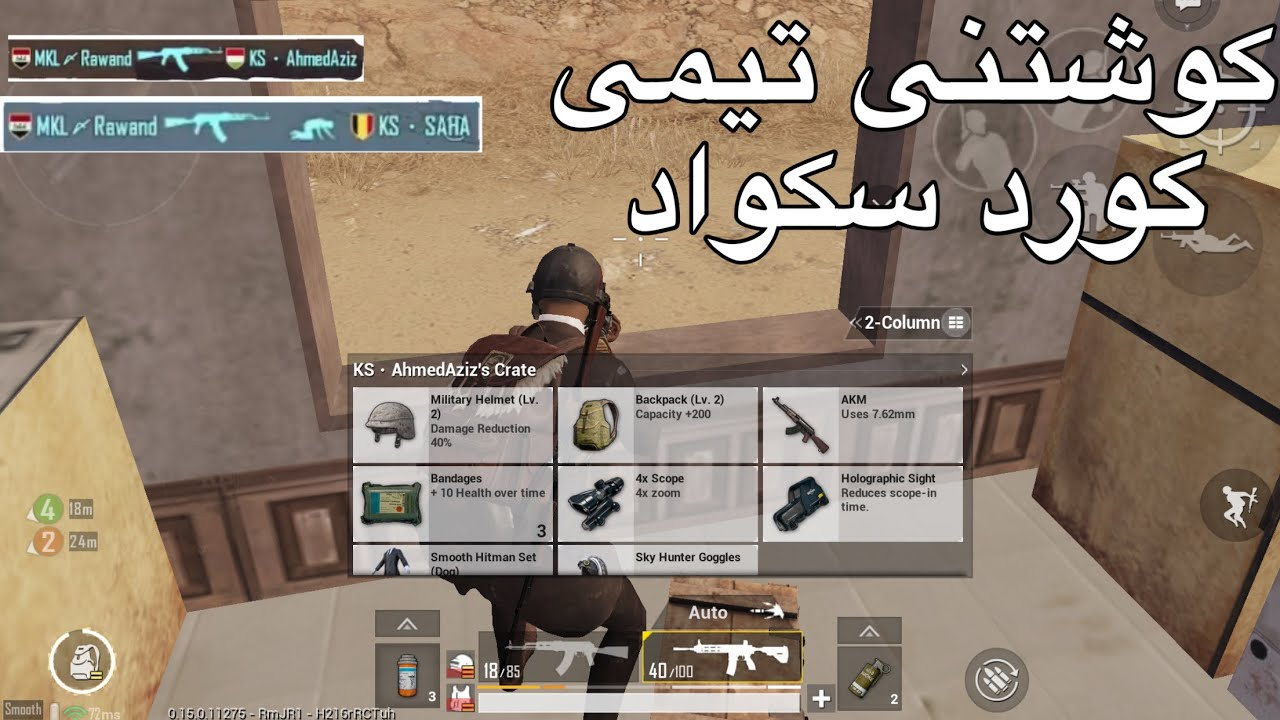Pubg Mobile Kill Kurd squad-كوشتنى تيمى كورد سكواد