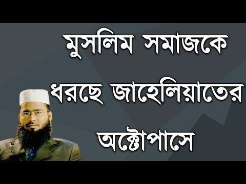New Bangla Waz▌Jubo Somaj #Part 01 by Muzaffar Bin Mohsin 2017▌Bangla Waz