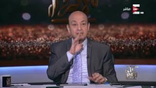 كل يوم - عمرو أديب: يوم ما نييجي نصنع حاجة في البلد نعمل مصنع حبوب هلوسة