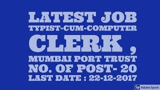 TYPIST CUM COMPUTER CLERK/ MUMBAI PORT TRUST/LATEST JOB/VACANCY/GOVERNMENT JOB