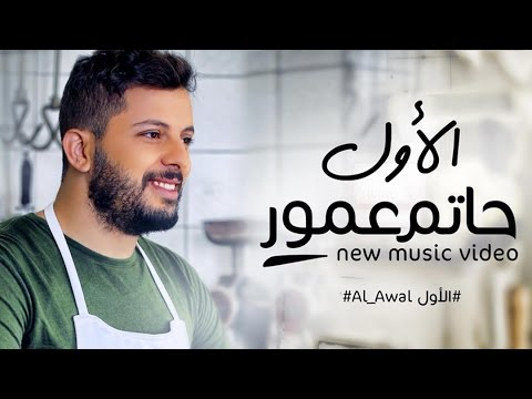 Hatim Ammor - Alawal Exclusive Music Video حاتم عمور - الأول فيديو كليب حصري
