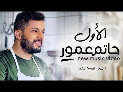 Hatim Ammor - Alawal (Exclusive Music Video) | (حاتم عمور - الأول (فيديو كليب حصري