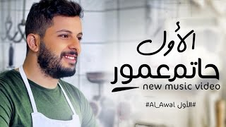 Download Hatim Ammor - Alawal (Exclusive Music ) | (حاتم عمور - الأول (فيديو كليب حصري MP3 song and Music Video