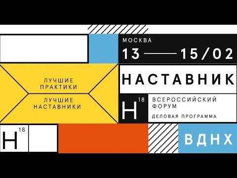 Смотреть Открытие всероссийского  форума «Наставник» онлайн