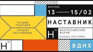 Открытие всероссийского  форума «Наставник»