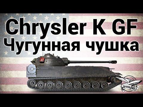 Chrysler K GF - Чугунная чушка - Новый прем танк к Гранд финалу