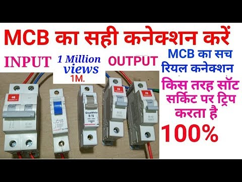 MCB connection input and output real ।। mcb connection