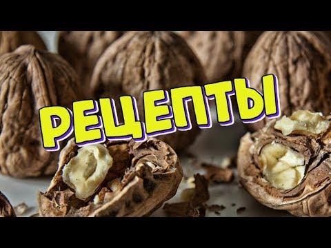 Рецепты на основе скорлупы грецкого ореха