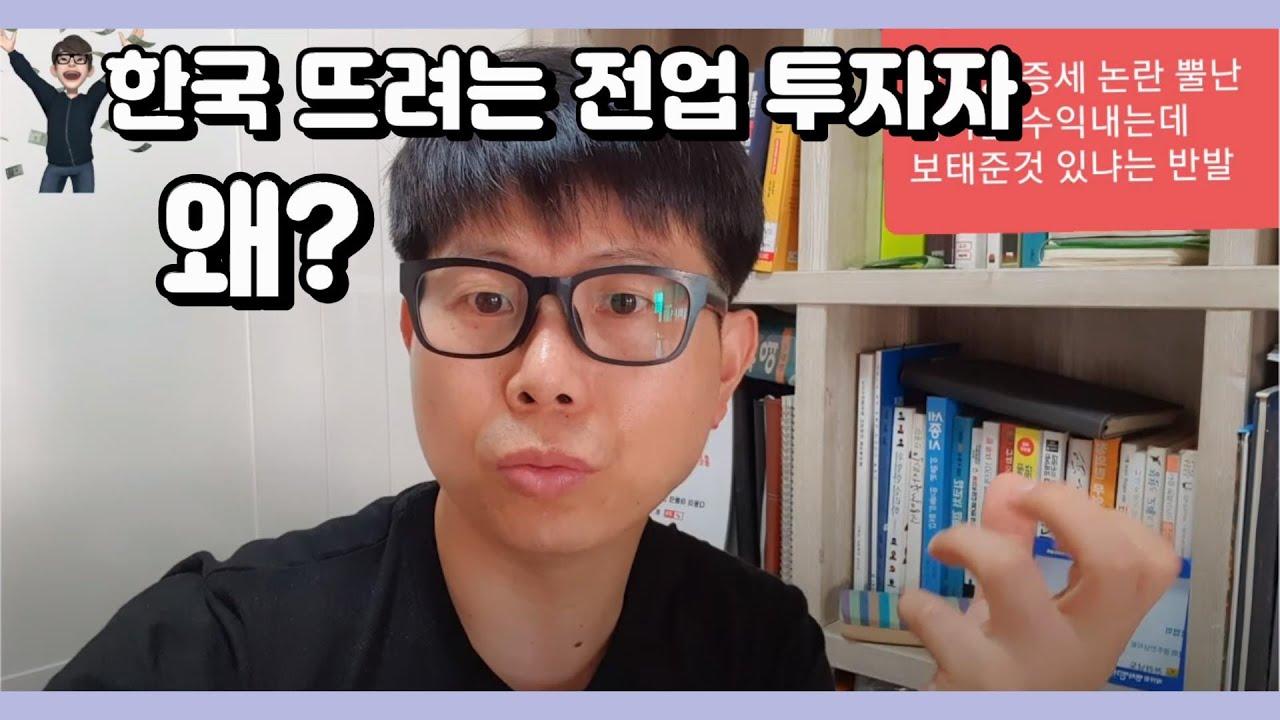 414화 한국 뜨고 싶다는 전업투자자 왜?