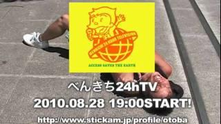 べんきち24hTV 2010年8月28日(土)Stickam JapanにてON AIR!! http:/...