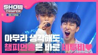 [Showchampion behind EP.97] BTOB's unaired Encore