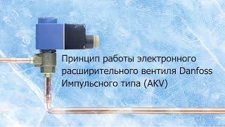 Принцип работы электронного расширительного вентиля Danfoss  Импульсного типа (AKV)(Принцип работы электронного расширительного вентиля Danfoss Импульсного типа (AKV) Наши странички в социальных..., 2016-06-11T17:41:50.000Z)