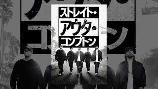 ストレイト・アウタ・コンプトン(字幕版) thumbnail