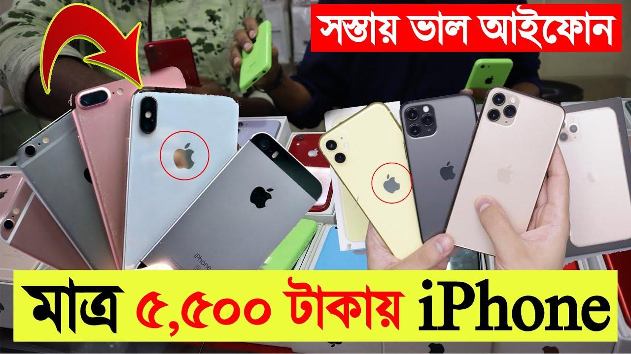 মাত্র ৫,৫০০ টাকায় iPhone ?? কিনুন । Used iPhone in Very Cheap Price ? iPhone 12, 12 pro, 11 pro Max