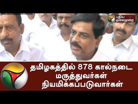 878 veterinarians would soon be appointed in Tamil Nadu says Minister Udumalai Radhakrishnan