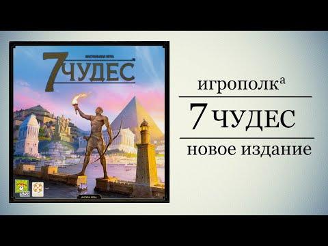 7 чудес. Новое издание.