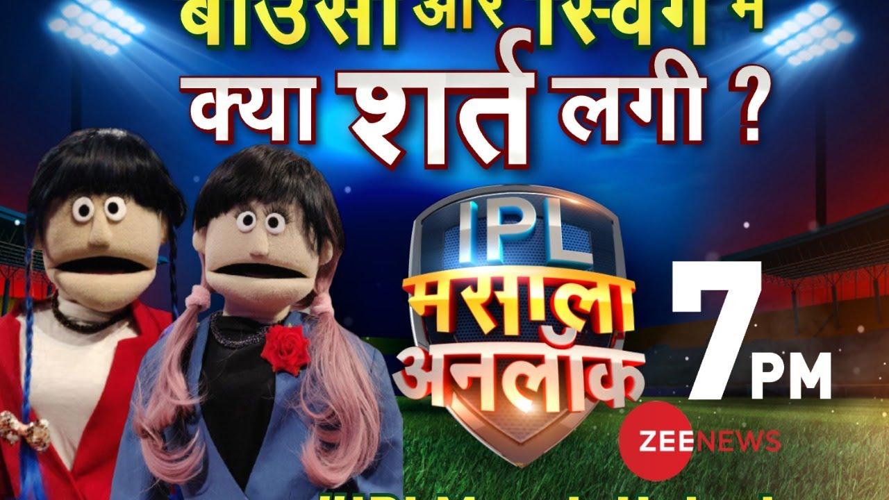 IPL Masala Unlock : क्रिकेट एक्सपर्ट बऊआ का 'एंटरटेनिंग ज्ञान' EXCLUSIVE