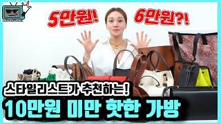 명품백 뺨치는(?) 10만원 미만의 예쁘고 착한 저렴이…
