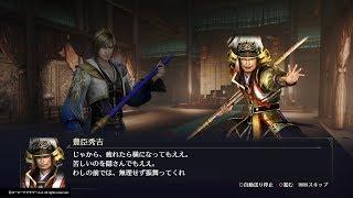 PS4版『無双OROCHI3』の郭嘉×豊臣秀吉の友好度イベント集です。 無双ORO...